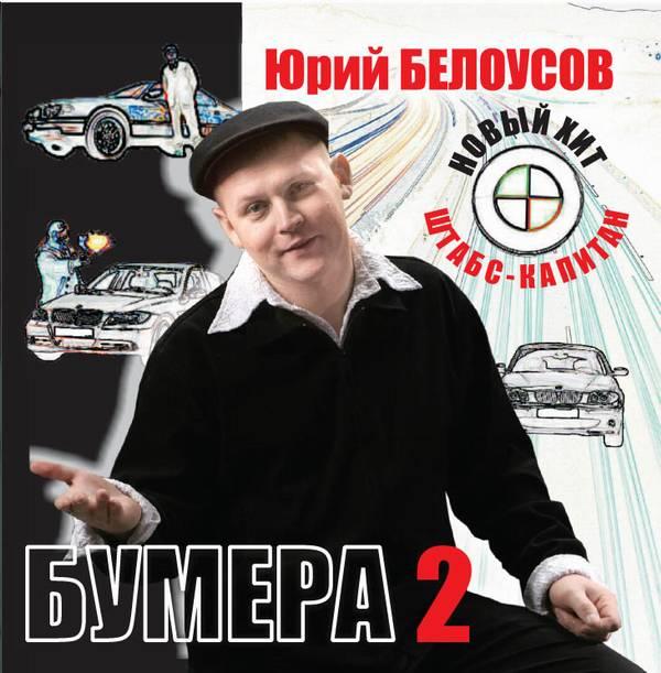 Юрий Белоусов - Бумера 2